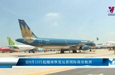 自9月15日起越南恢复运营国际商业航班