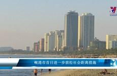 岘港市首日进一步放松社会距离措施