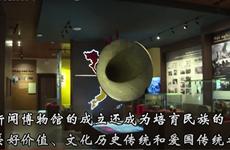 越南新闻博物馆——记录越南新闻史之地