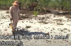 MAG扫雷队协助越南进行排雷扫雷工作