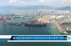越南超过新加坡和马来西亚成为东南亚第四大经济体