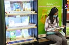 图书街——胡志明市文化相约之地