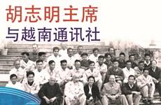 图表新闻:胡志明主席与越南通讯社