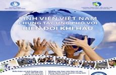 越南大学生与气候变化