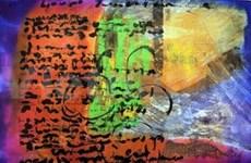 《我家乡之米》画展在巴黎举行