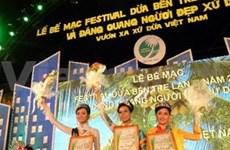 2012年第三届槟椥椰子节落下帷幕