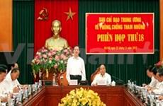 越南反贪反腐中央指导委员会召开第18次会议
