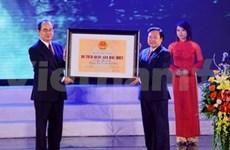 越南注重落实《保护世界文化与自然遗产公约》