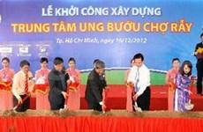 越南胡志明市大水镬医院兴建癌症治疗中心