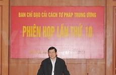 越南中央司法改革指导委员会召开第十次会议