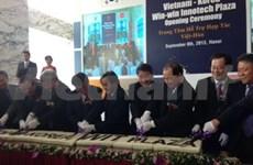 越—韩科技创新合作中心正式问世