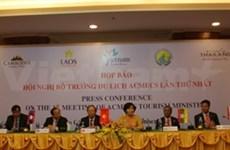 首届ACMECS旅游部长会议在胡志明市举行