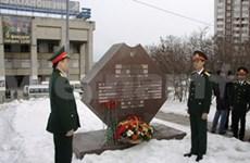 越南共产党成立84周年纪念仪式在俄罗斯举行