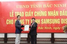 三星显示器公司投资10亿美元在越南北宁省建厂