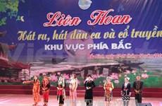 越南北部地区摇篮曲与传统民歌大赛在北宁省举行