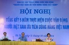"""阮善仁同志:继续加大宣传力度 提高""""越南人使用越南货""""运动效率"""