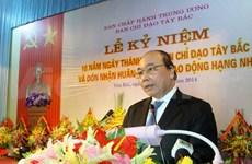 越南西北地区指导委员会成立10周年纪念仪式在安沛省举行