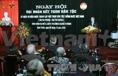 """越南祖国阵线中央委员会主席出席河内市""""民族大团结日""""纪念活动"""