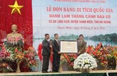 越南海阳省白鹭洲景区正式成为国家级景区