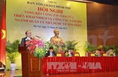 2014年越南宗教情况基本稳定