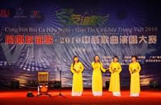2010年越中友谊歌唱比赛开幕