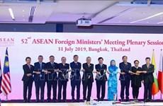 第52届东盟外长会议开幕