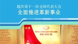 图表新闻:越共第十一次全国代表大会:全面推进革新事业