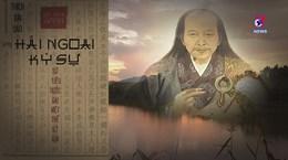 《海外纪事》——中国人撰写证明越南对黄沙长沙主权的古书