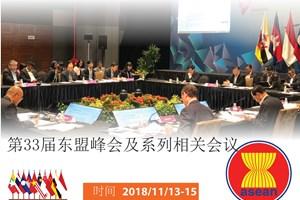 图表新闻:第33届东盟峰会及系列相关会议