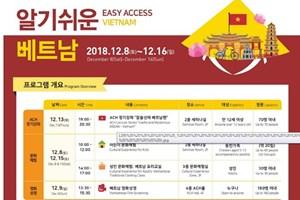 """""""亲善越南""""活动在韩国举行"""