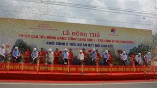 高平省动工兴建同登-茶岭高速公路