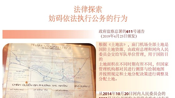 图表新闻:法律探索:妨碍依法执行公务的行为