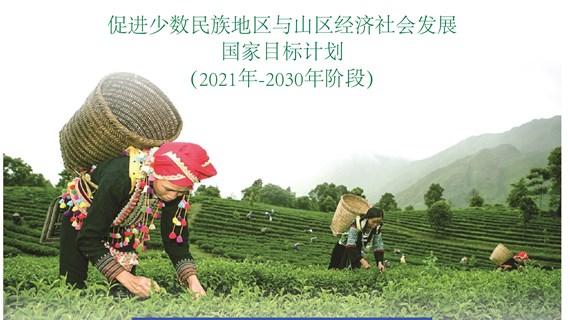 图表新闻:越南努力促进少数民族地区与山区经济社会发展