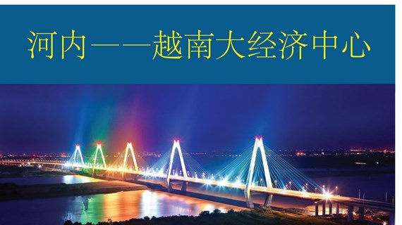 图表新闻:河内——越南大经济中心