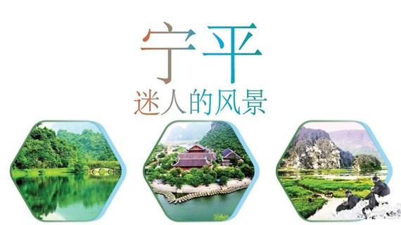 图表新闻:宁平省迷人的风景