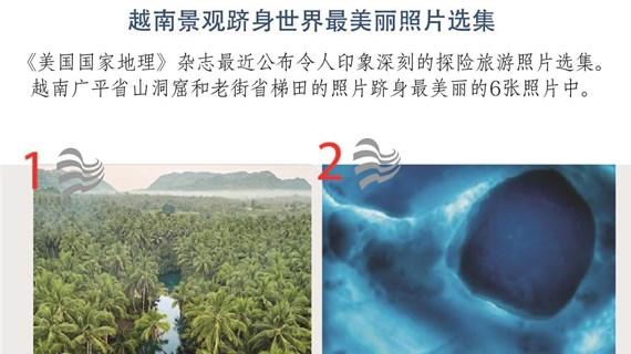 图表新闻:越南景观跻身世界最美丽照片选集