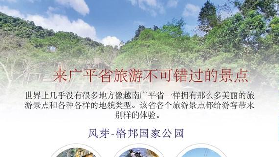 图表新闻:来广平省旅游不可错过的景点