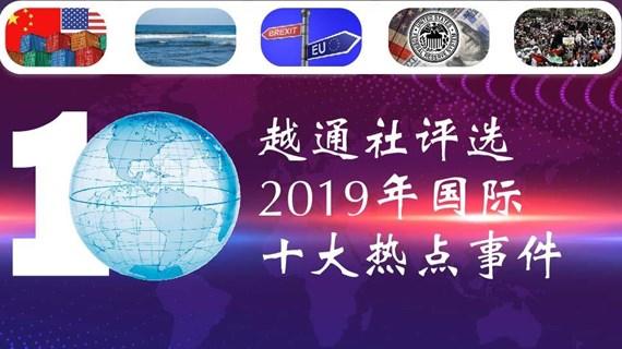 图表新闻:越通社评选2019年国际十大热点新闻