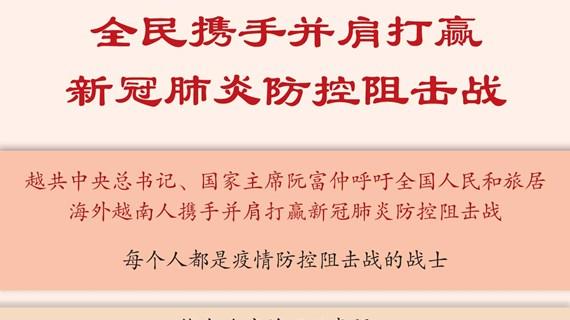 图表新闻:全民携手并肩打赢新冠肺炎防控阻击战