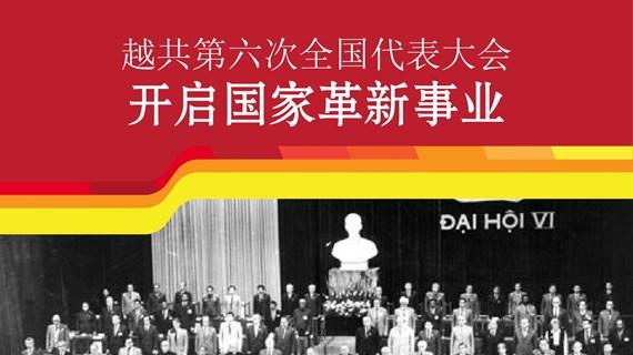 图表新闻:越共第六次全国代表大会:开启国家革新事业