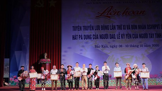 北件省瑶族琶容民歌和岱依族奇安节被列入国家级非物质文化遗产名录