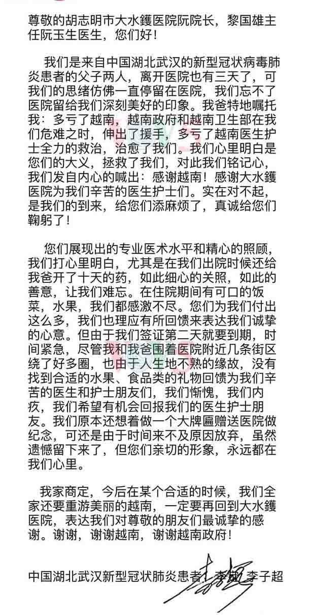 越南医生治愈两名中国新冠肺炎患者(三) hinh anh 3