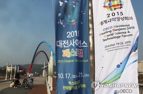 2015年世界科技论坛在韩国大田广域市举行 hinh anh 1