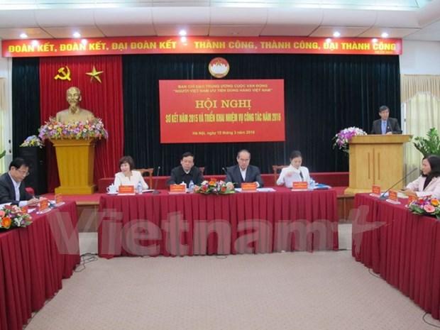 祖国阵线中央委员会主席阮善仁呼吁越南人优先使用越南优质产品 hinh anh 1