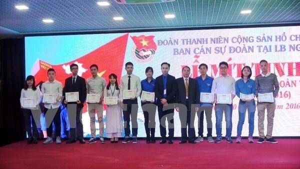 胡志明共青团成立85周年纪念仪式在俄罗斯举行 hinh anh 1