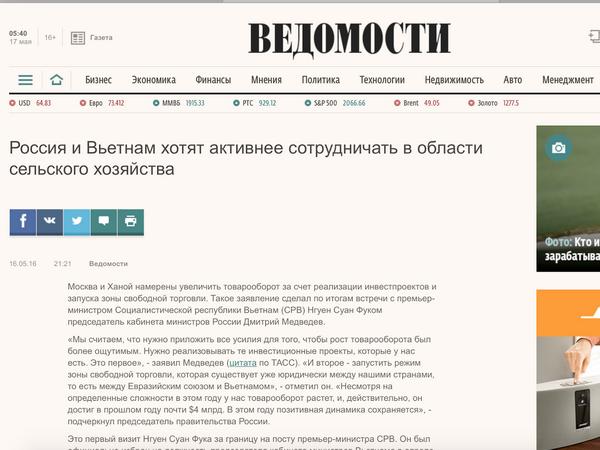 俄媒:俄罗斯与越南加强农业合作 hinh anh 1