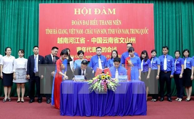 越南河江省与中国云南省文山州青年加强交流合作 hinh anh 1