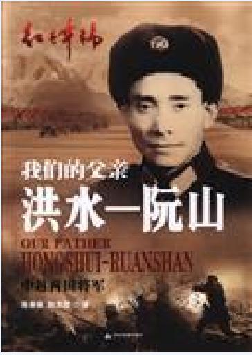 《我们的父亲洪水—阮山:中越两国将军》一书正式亮相 hinh anh 1
