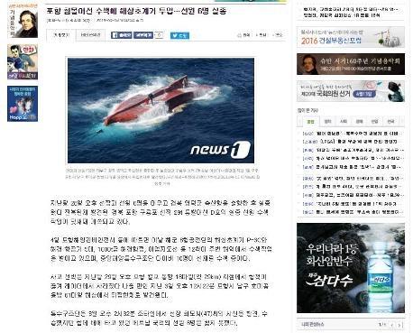 韩国出动大量人员和装备搜寻六名失踪越南船员 hinh anh 1
