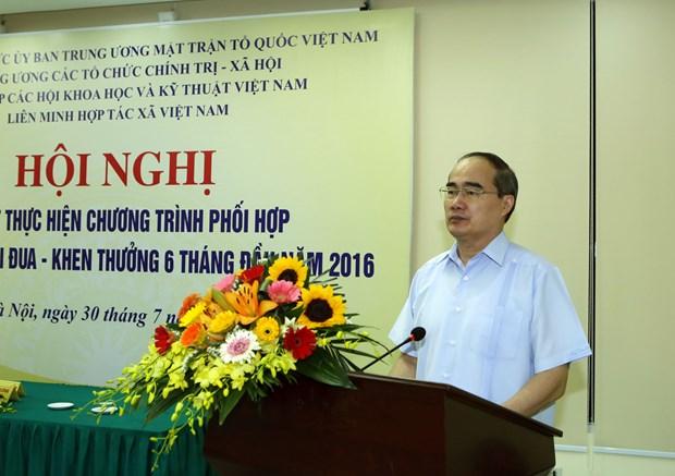 越南祖国阵线和成员组织对弘扬人民当家作主权利,参加党、国家建设工作扮演重要角色 hinh anh 1